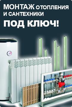 Заказать установку и подключение конвекторного отопление